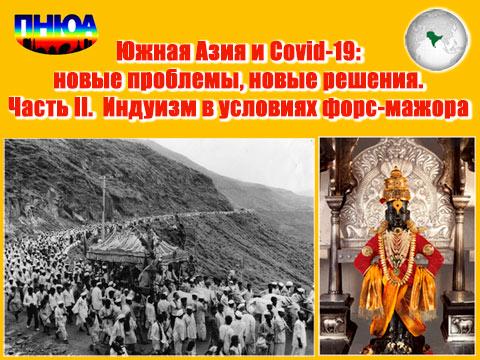 «Индуизм в условиях форс-мажора». Круглый стол «Южная Азия и COVID-19. Часть II.»