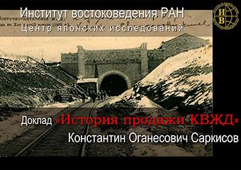 Саркисов Константин Оганесович