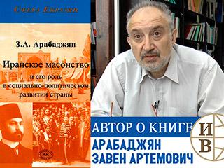 Арабаджян Завен Артемович о книге «Иранское масонство и его роль в социально-политическом развитии страны»