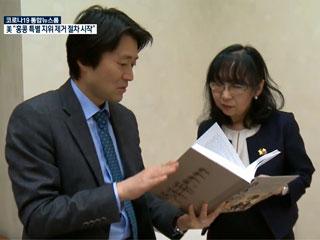 Репортаж корейского телевидения