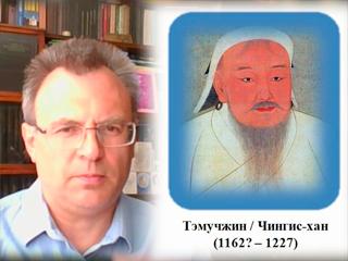 «Образ Чингис-хана в средневековой Европе» - лекция Юлия Ивановича Дробышева
