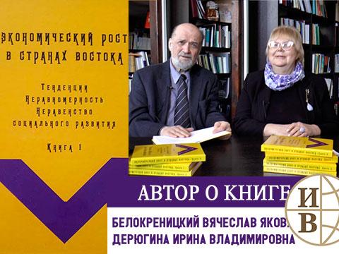 Белокреницкий В.Я. и Дерюгина И.В. о книге