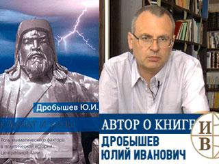 Дробышев Юлий Иванович