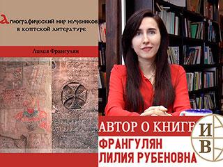 Франгулян Лилия Рубеновна о книге «Агиографический мир мучеников в коптской литературе»