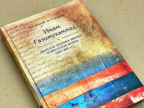 Имам Газимухаммад: Аварская хроника времен Кавказской войны (1827-1831 гг.)