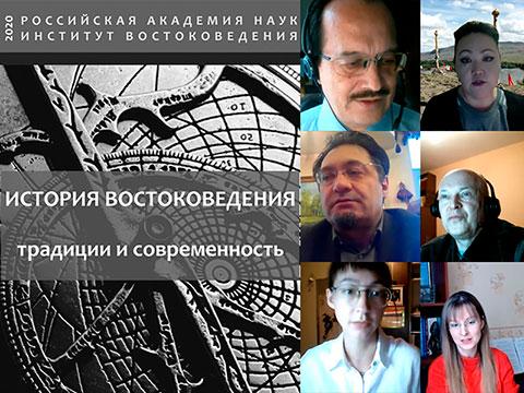 VIII Всероссийская конференция «История востоковедения: традиции и современность»