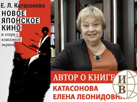 Катасонова Елена Леонидовна о книге