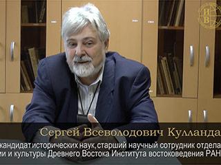 Кулланда С.В. «О своей научной деятельности»