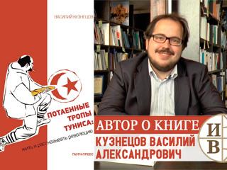 Василий Александрович Кузнецов о книге