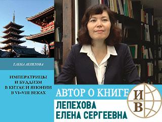 Лепехова Елена Сергеевна о книге «Императрицы и буддизм в Китае и Японии в VI-VII вв.»