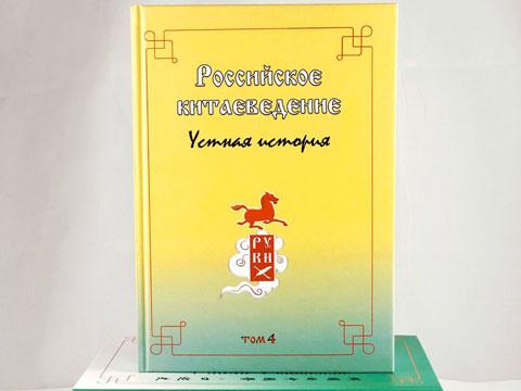 Презентация четвёртого тома серии «Российское китаеведение – устная история»