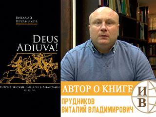 Прудников Виталий Владимирович о книге «Deus adiuva! Норманнские рыцари в Анатолии XI–XII вв.»