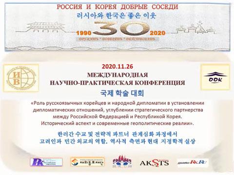 Международная научно-практическая конференция «Россия-Корея: Добрые соседи»