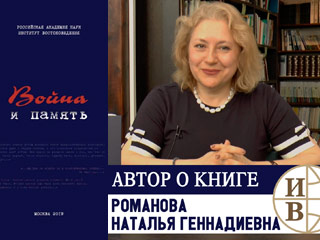 """Наталья Геннадиевна Романова рассказывает о книге """"Война и память"""""""