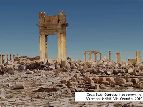 «Проект Пальмира 3D - цифровая археология ИИМК РАН в деле сохранения Всемирного наследия ЮНЕСКО» доклад Соловьевой Н.Ф. и Блохина Е.К.