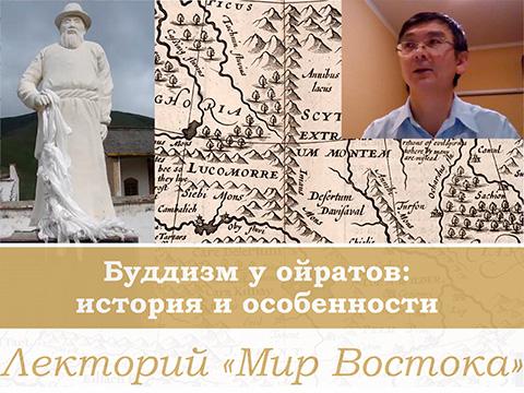 «Буддизм у ойратов: история и особенности» - Лекция Баатра Учаевича Китинова