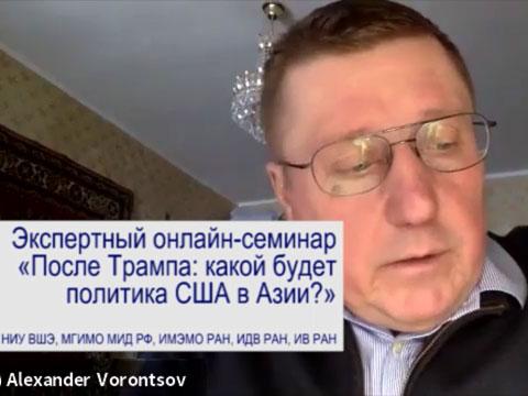 Выступление Александра Воронцова на семинаре «После Трампа: какой будет политика США в Азии?»