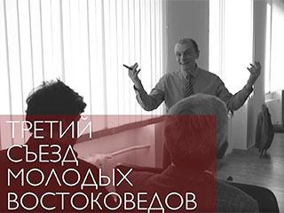 Третий съезд молодых востоковедов. Уфа 2019.