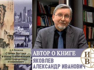 Яковлев Александр Иванович о книге «Страны Востока в эпоху глобализации: синтез традиционного и современного»