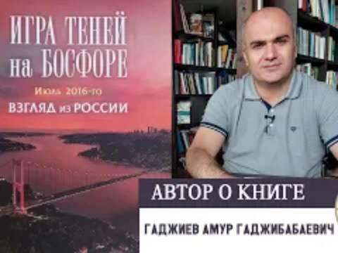 Гаджиев А.Г. о книге