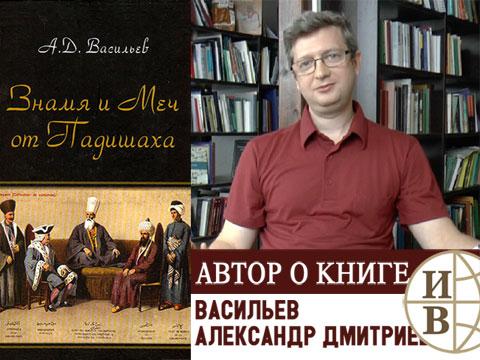 Васильев Александр Дмитриевич о книге «Знамя и меч от Падишаха»