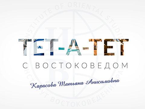 Государство Израиль - Карасова Татьяна Анисимовна - «ТЕТ-А-ТЕТ с востоковедом», вып.4.