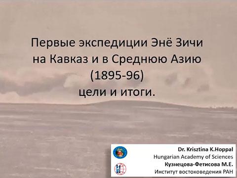 Первые экспедиции Энё Зичи на Кавказ и в Среднюю Азию (1895-96): цели и итоги