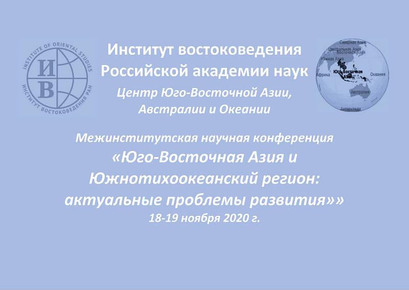 Конференция «Юго-Восточная Азия и Южнотихоокеанский регион: актуальные проблемы развития». День 1-й