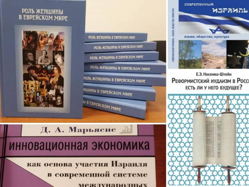 Презентация книг Отдела Израиля ИВ РАН